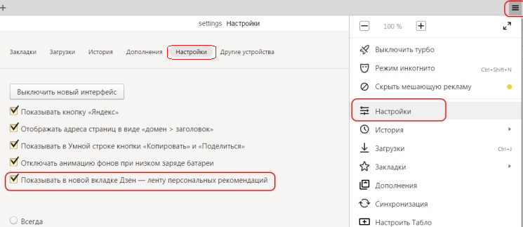 Как отключить «Яндекс дзен»