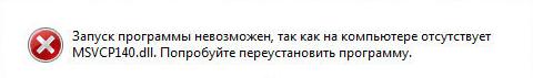 msvcp140 ошибка